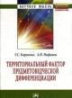 Территориальный фактор предметоведческой дифференциации. Конституционно-правовые возможности и опыт их реализации субъектами РФ